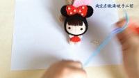 【海峡手工馆】5、米妮变装娃娃配件的钩法
