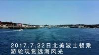 第34集;波士顿—夏日远海游看鲸鱼1