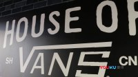 2017 House of Vans 上海站完美落幕