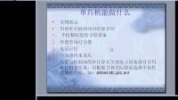 郭天祥 新概念51单片机C语言教程 lesson1_1