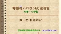 汇编语言(王爽第二版)01