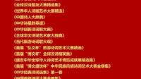 徐伦罴艺术鉴赏: 音乐《高山流水遇知音》