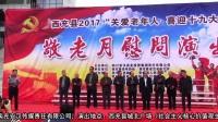 文艺演出前西充县老年协会与四川安汉实业投资公司等单位有关领导登台致辞致贺