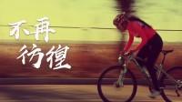 第三届沿海骑行大奖赛(青岛.莱西站)暨青自协杯2017青岛市首届自行车公开赛