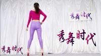 秀舞时代 琪琪 彩虹的微笑 舞蹈 电脑背面5
