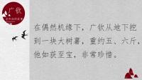广钦老和尚的故事(四)十三寒暑扎实的禅修