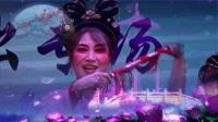 黄梅戏联唱 七仙女看人间 叶萍编导.mp4