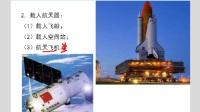 【粉笔公考】常识高分专项课-航天史及古代天文历法