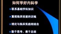 中国医科大学 内科学01(免费版)