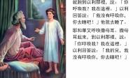 圣经简报站:撒母耳记上3-6章(2.0版)