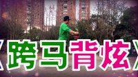 《跨马背炫》侠客侠剑背炫系列3
