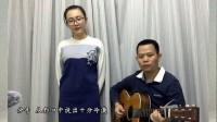 吉他弹唱-走在冷风中(晗布豆儿&阿会)