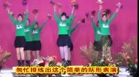 新楼健身中心广场舞 暖暖的幸福 变队形 表演