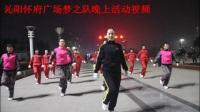 沁阳怀府广场梦之队晚上活动视频