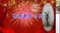 2018梅姿依依舞团新年演出之三水兵舞【那里的山那里的水】集体演示版