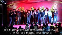 湾头村2018春节联欢晚会 宣传片