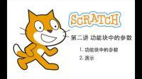 妮妮老师的Scratch课程第2讲