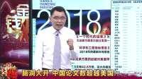 中国科研新里程碑(股轩金钱爆20180129-2)