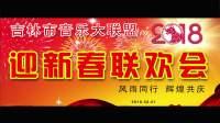 吉林市音乐大联盟2018新春音乐会(一)
