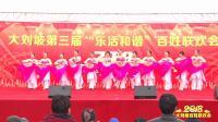 2018大刘坡春节百姓广场舞专场