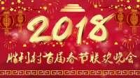 五营镇胜利村2018年首届春晚视频