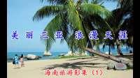 美丽三亚浪漫天涯(海南游1)
