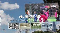 勇攀高峰——记上海哈密路小学小小足球队