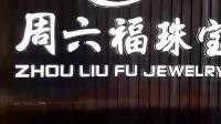 安徽望江雷池市场左侧周六福珠宝欢迎您光临!