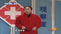 冯巩阎学晶邵峰韩雪杨松 经典爆笑小品《不能让他走》