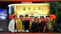 《难忘今宵》北大荒战友聚会上海(7)