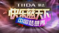 中国梦想秀 第一季 20110402:《新白娘子传奇》剧组18年后重聚合作表演