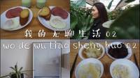 Jc咖 - 我的无聊生活02