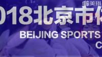 2018北京市体育大会跆拳道比赛
