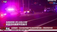 """【全球首例!""""优步自动驾驶汽车(沃尔沃XC90)""""测试时撞死路人,美加项目叫停】"""