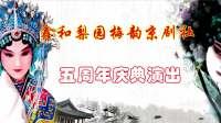 鑫和梨园梅韵京剧社成立五周年庆典演出