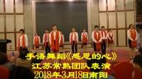 常熟团队手语舞蹈《感恩的心》2018-3-18