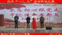 四川广元市八二一中学2017纪念12.9歌咏比赛