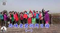西峡老君洞两日游(一)2018.4.6.