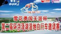 雪花勇闯天涯第二届环洪泽湖湿地自行车邀请赛