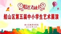 四川省遂宁市船山区2018年中小学生艺术节作品展演【上】