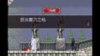 【GBA】恶魔城-晓月圆舞曲-第一段