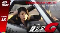 《MADMOTOR》第18集  中里璇的本田飞度GTR