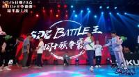 《SDC BATTLE全国十强争霸赛》:Nikki  BATTLE 袋鼠 火药味十足