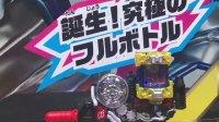 日本小夥介紹東京玩具展覽會2018現場試玩假面騎士彼爾德 DX天才精靈滿裝飲料罐