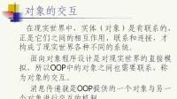 上海交大C加加面向对象2