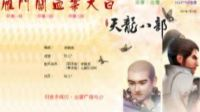 【广播剧】天龙八部之雁门关血案大白(国语版第三回)