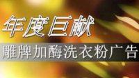 超囧版盖中盖改雕牌洗衣粉广告(阳江版)