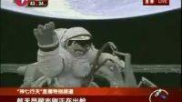 航天员翟志刚在太空挥动国旗向全国人民问好