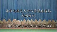河北梆子 《古墓奇冤》上 赵爱莲 王会松 杜三锁