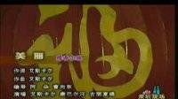 歌曲 美丽(02)艾斯卡尔 康巴尔汗 古丽夏缇(2002年央视春晚)